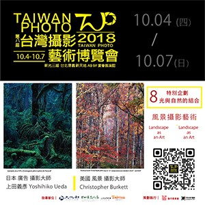 2018 Taiwan Photo 第八屆台灣攝影藝術博覽會