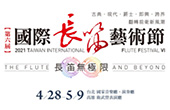 TIFF 長笛無極限-開幕協奏曲之夜 The Flute and Beyond: Opening Concert