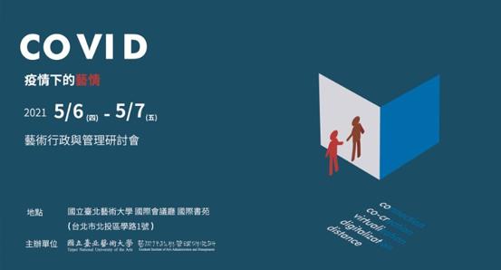 2021藝術行政與管理研討會:CO・VI・D-疫情下的藝情