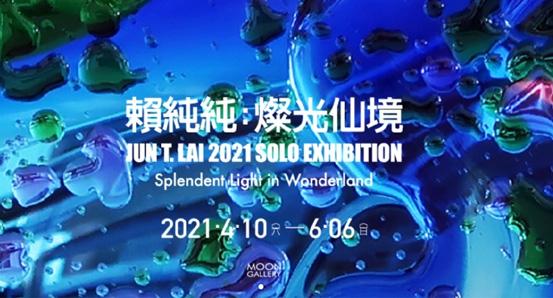 月臨畫廊:燦光仙境—賴純純個展