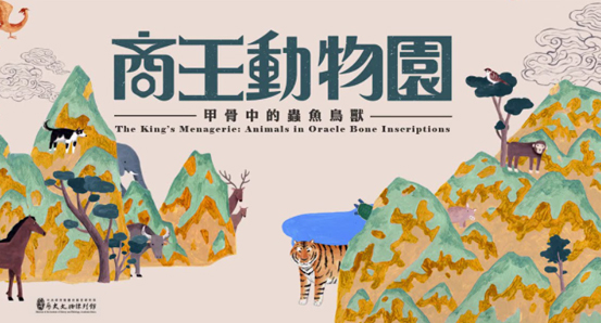商王動物園:甲骨中的蟲魚鳥獸