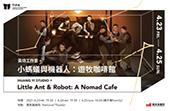 2021TIFA 黃翊工作室 +《小螞蟻與機器人:遊牧咖啡館》
