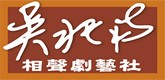吳兆南相聲劇藝社