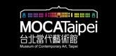 台北當代藝術館 MOCA Taipei