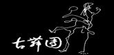 古名伸舞蹈團