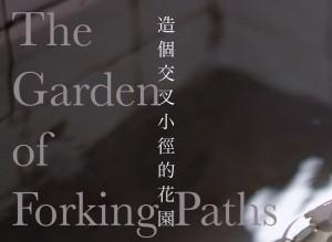 造個交叉小徑的花園-盧芛個展