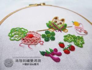 基礎刺繡雙週課┋夢山農夫吃菜菜 - 14種針法組合&靈活運用