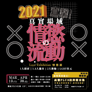 2021直擊!真實場域の情慾流動
