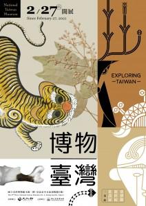 博物臺灣 常設展 Exploring Taiwan
