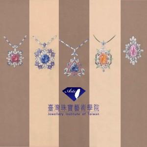 (臺灣珠寶藝術學院高雄分部)4月19日【珠寶設計入門】平日班