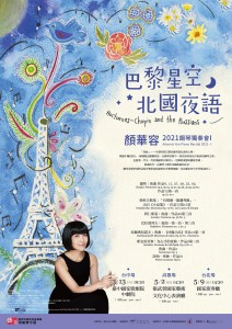 顏華容2021鋼琴獨奏會- I 巴黎星空 ˙ 北國夜語