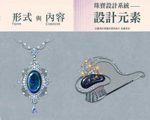 3月8日【珠寶設計師專業職能】