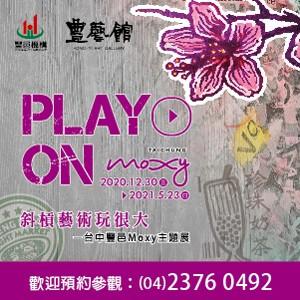 PLAY ON #MOXYTAICHUNG 斜槓藝術玩很大—台中豐邑Moxy主題展