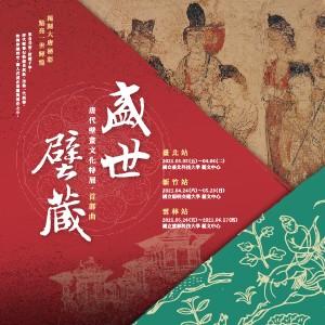 盛世壁藏~唐代壁畫文化特展.首部曲