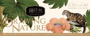 繪自然-博物畫裡的臺灣特展