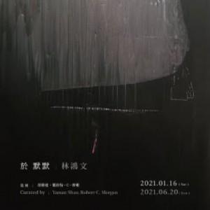 林鴻文個展-《於 默默》