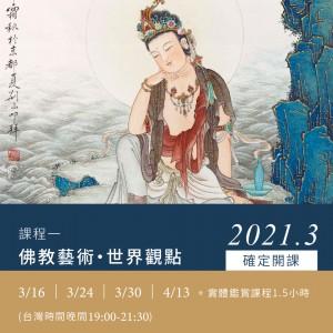 蘇富比X夏荊山東方藝術精選課程-佛教藝術世界觀點