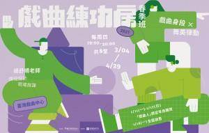 2021戲曲練功房(春季班)|藝術體驗基地