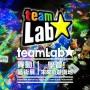 【每日藝聞】《teamLab: 舞動!藝術展 & 學習!未來の遊園地》走入teamLab的未來世界 體現藝術X數位X娛樂的美好