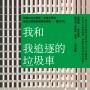 11/09(六)金車文學講堂:謝子凡【一本書的養成遊戲】