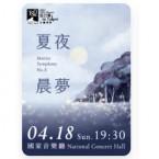 2021 TSO Classic-大師系列《夏夜晨夢》 2021 TSO Classic - Mahler Symphony No.3