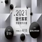 2021當代客家策展徵件