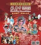 5/23 110年彰化縣傳統藝術節巡演-和美鎮和西里聯興宮