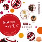 2021「Ina(母親)我愛妳」母親節特別活動