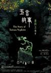 《玉言故事:臺灣玉傳奇》特展開幕