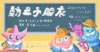 《動三小朋友》-毛毛、土豆、梅康米 Three Small World – Happykawaiifriends、Toodle、Mekamee